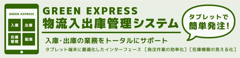 green_express_hp2018_butsuryu01