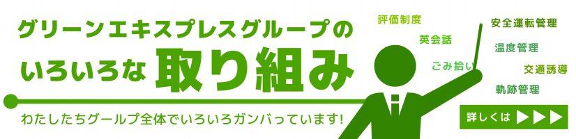 green_express_hp2018_03_01