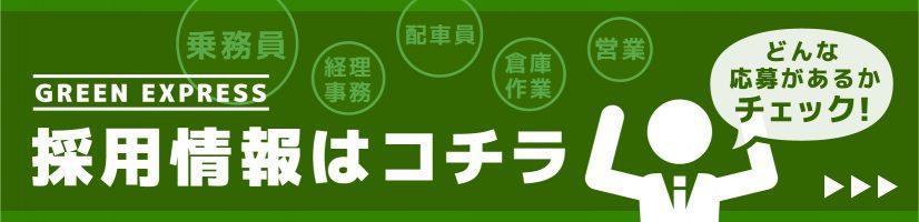 green_express_hp2018_03_02